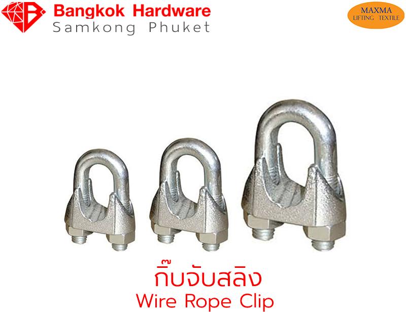 กิ๊บจับสลิง Wire Rope Clip Bangkok Hardware Samkong Phuket